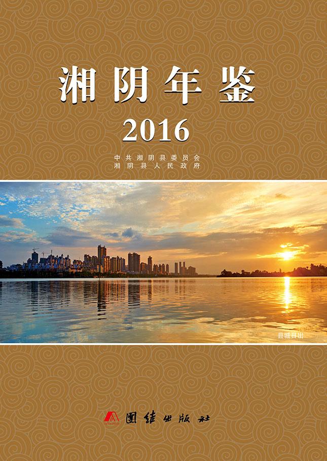 2016年湘阴年鉴