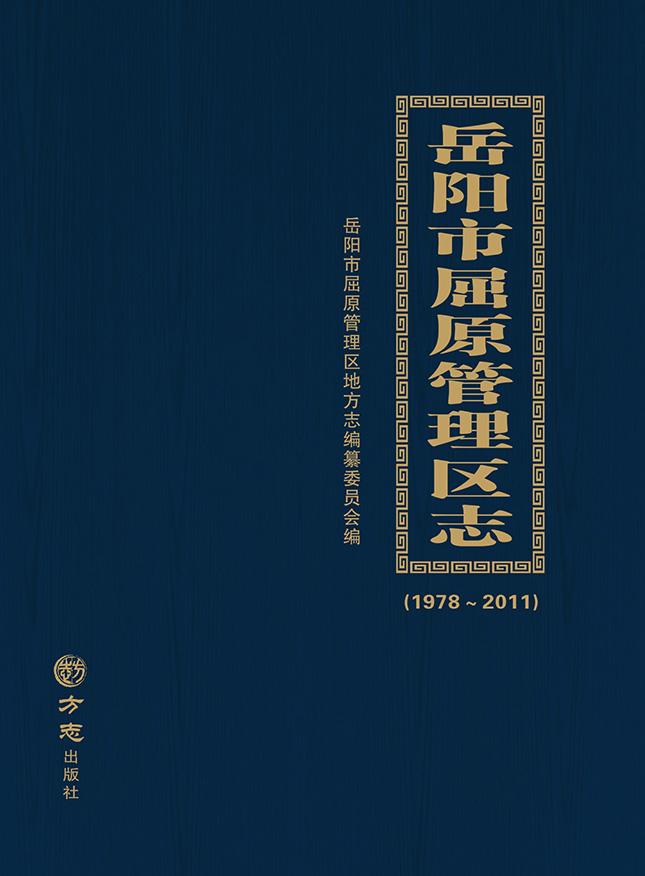 岳阳市屈原管理区志(1978~2011)