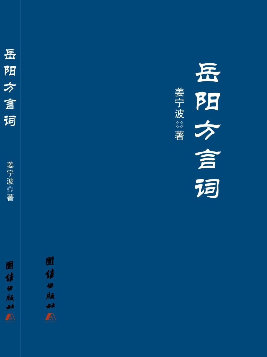 岳阳方言词