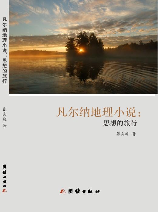 凡尔纳地理小说 : 思想的旅行