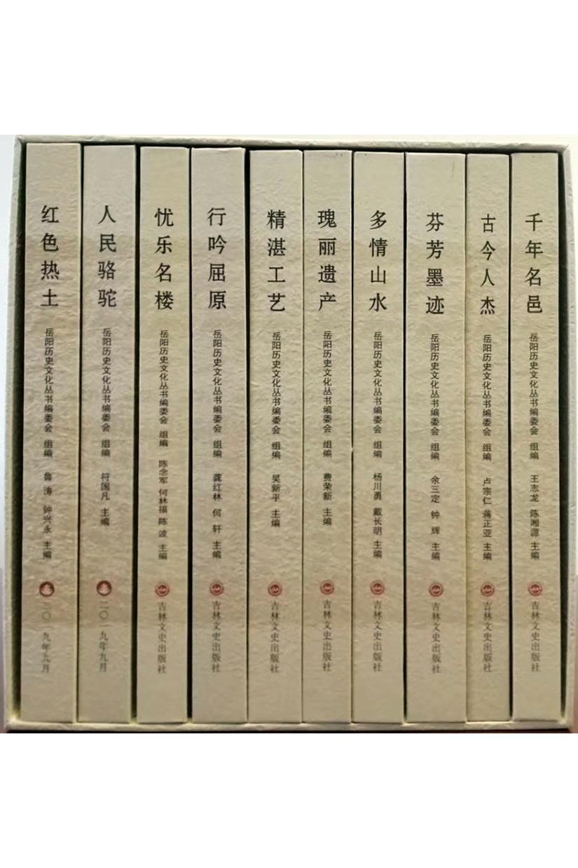 岳阳历史文化丛书